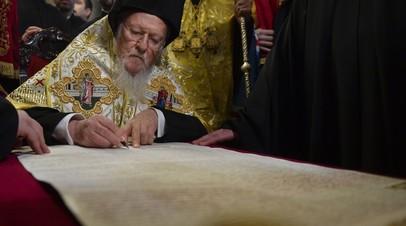 Подписание томоса патриархом Варфоломеем