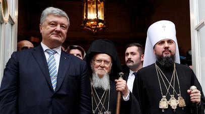 Пётр Порошенко, патриарх Варфоломей и митрополит Епифаний