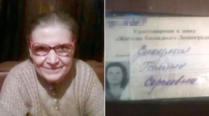 Блокадница несколько месяцев не может подать документы на получение гражданства РФ