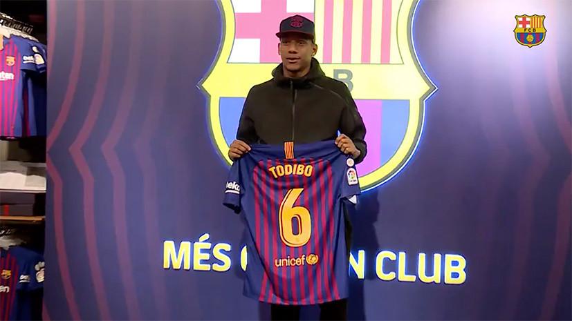 «Барселона» объявила о переходе футболиста «Тулузы» Тодибо