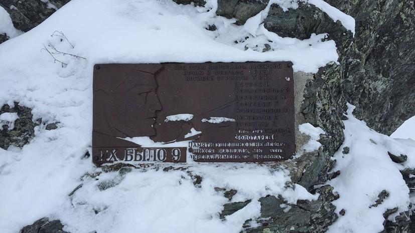 Генпрокуратура вновь начала расследование причин гибели группы Дятлова