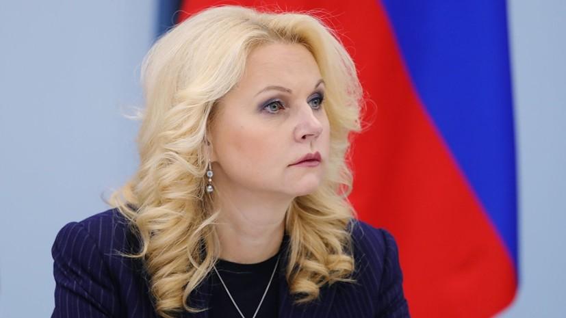 Голикова поручила проверить психоневрологические интернаты в России