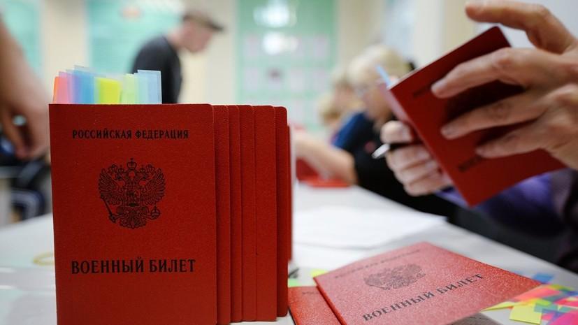 В Госдуме предложили увеличить штраф для не вставших на воинский учёт