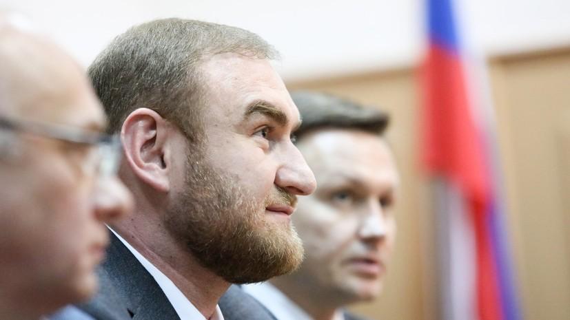 Защита обжаловала решение об аресте Рауфа Арашукова
