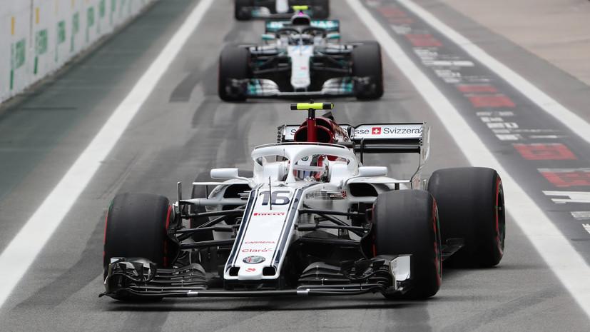 Команда Sauber будет выступать в новом сезоне «Формулы-1» под новым названием
