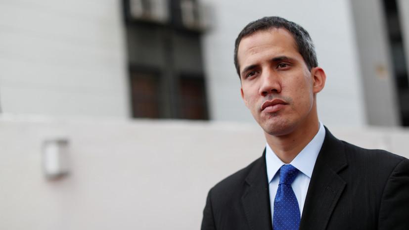 Посол: российские дипломаты не получали послания от Гуаидо