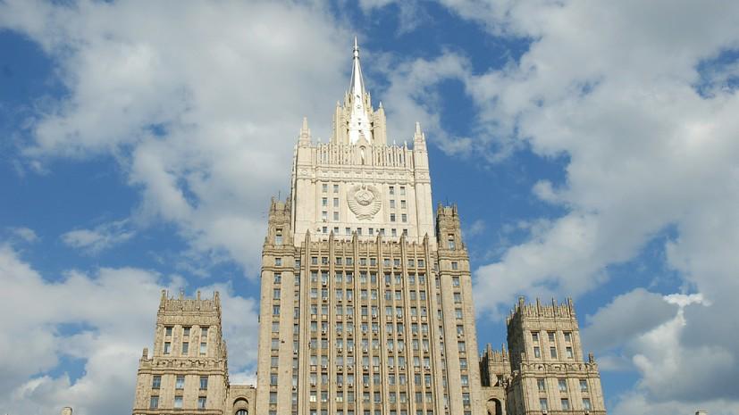 В МИД прокомментировали решение Латвии о запрете «России-РТР»