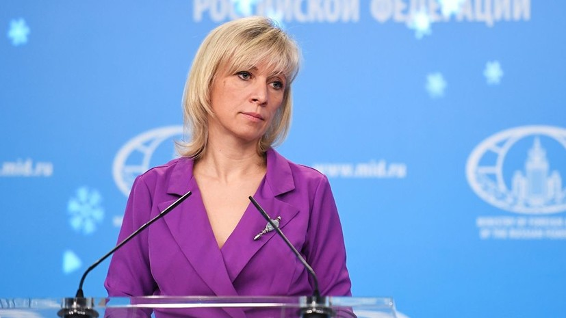 Захарова прокомментироваларешение США по ДРСМД