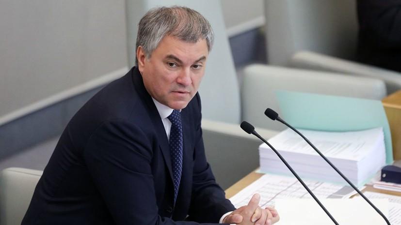 Володин: ПАСЕ должна вернуть России уплаченные взносы