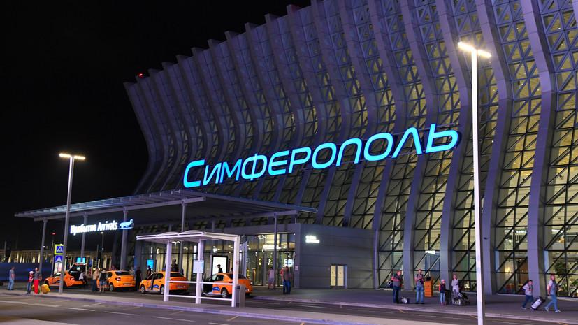 Работа международного аэропорта Симферополя нарушена из-за тумана