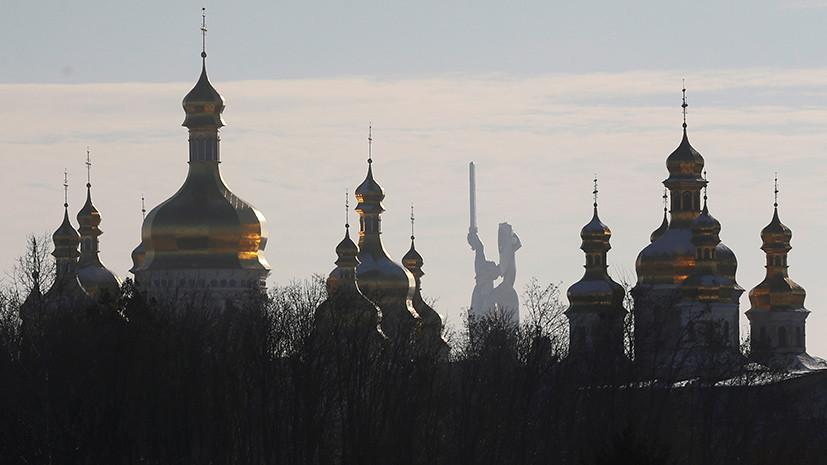 «Создать лояльную структуру»: на Украине заявили о возможности принудительного переименования УПЦ МП