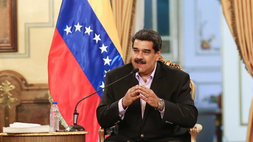 Президент Ирана заявил о поддержке Мадуро