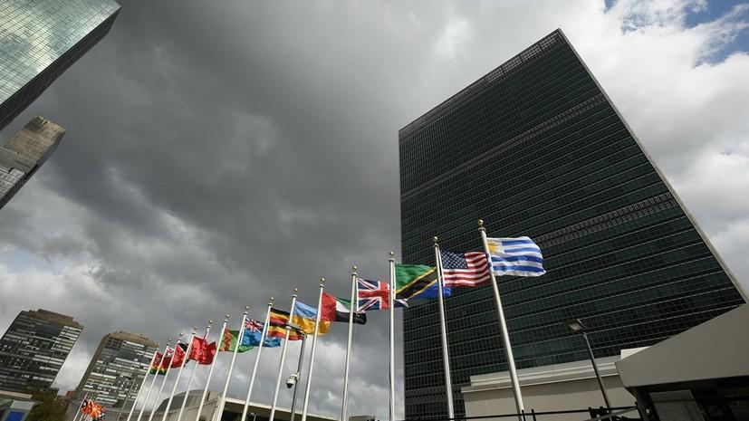 В ООН объяснили, почему по-русски пишут «на Украине»