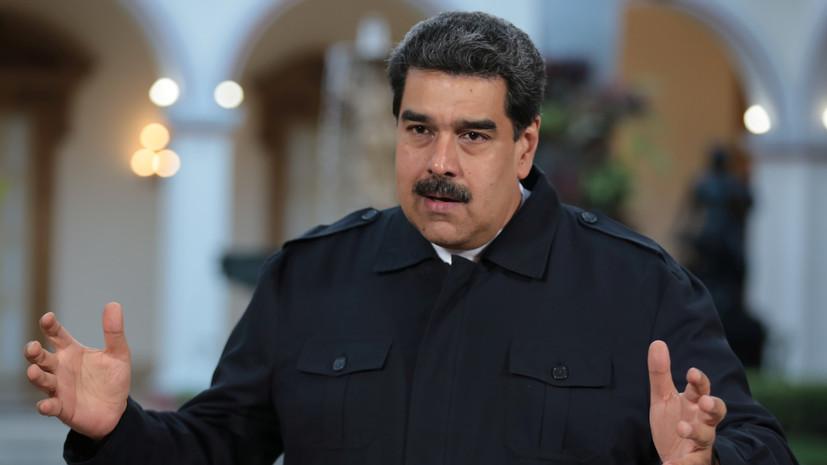 Мадуро заявил о провале попытки госпереворота в Венесуэле