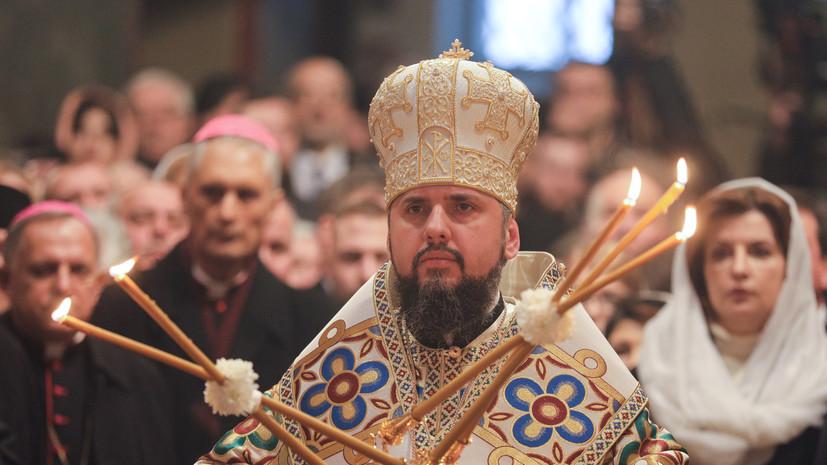 В Киеве прошла интронизация главы новой церкви Украины Епифания