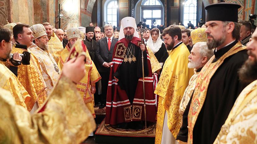 «Какая церковь, такое и признание»: как в Киеве прошла интронизация предстоятеля неканонической ПЦУ