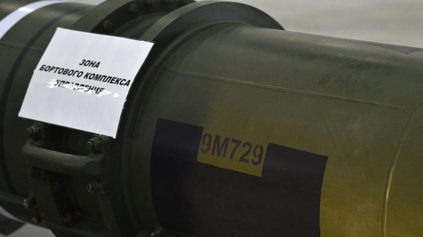 В бундестаге предложили России разместить ракеты 9М729 за Уралом