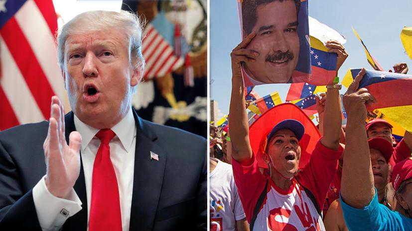 «Инструмент на крайний случай»: Трамп не исключил применения Вооружённых сил США в Венесуэле