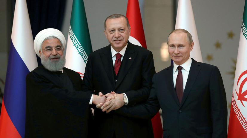 Лидеры России, Турции и Ирана встретятся в Сочи 14 февраля