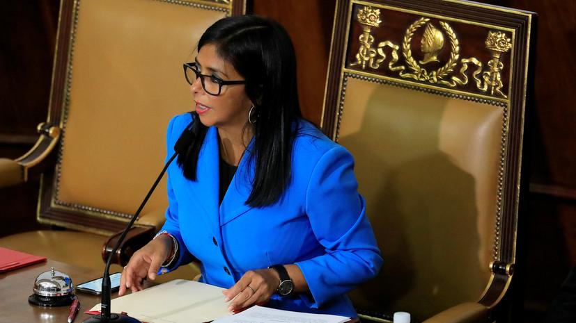 В Венесуэле заявили, что нацелены на дальнейшее укрепление отношений с Россией