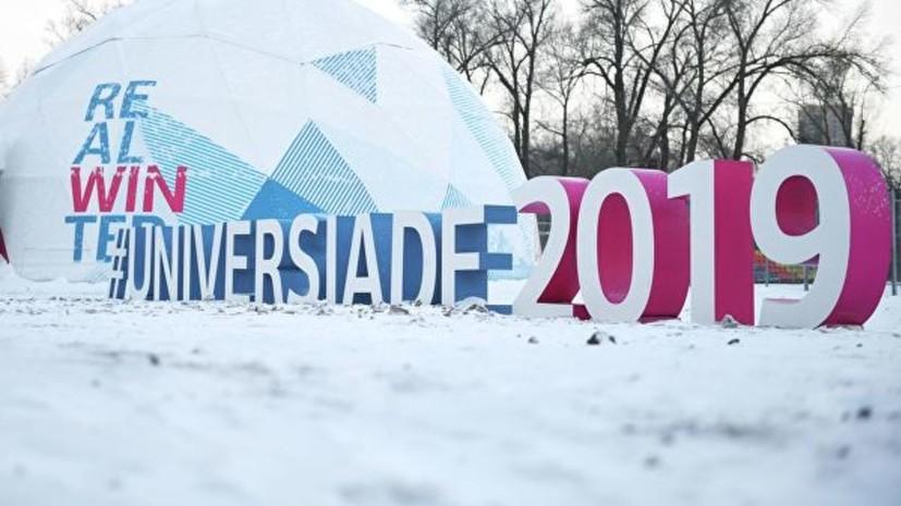 Сборная Украины не выступит на Универсиаде в Красноярске