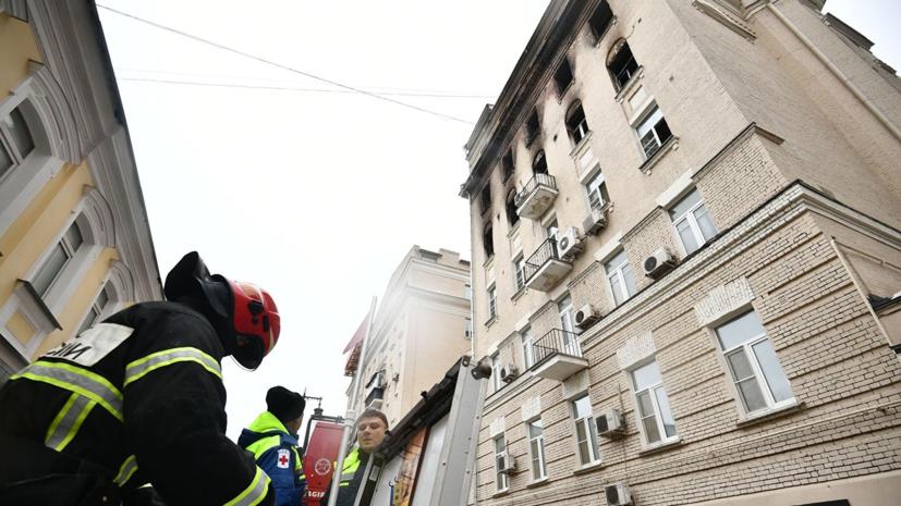Число погибших при пожаре в центре Москвы возросло до шести