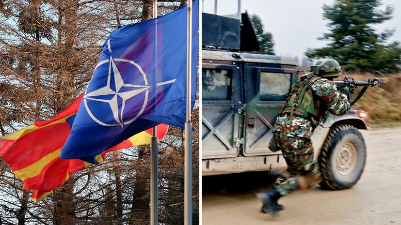 «Ключевой район военного присутствия»: как вступление Македонии в НАТО может отразиться на Балканском регионе