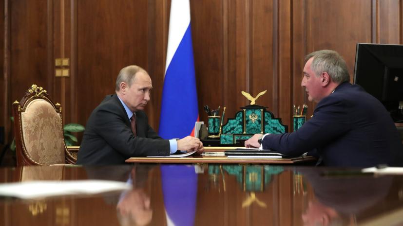Рогозин рассказал Путину об «исправлении ситуации» в ракетно-космической отрасли