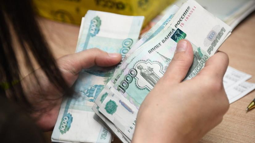 Назван размер средней зарплаты в Москве в 2018 году
