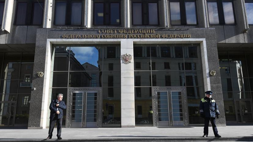 В Совфеде оценили проект о недопуске на выборы на Украине наблюдателей из России