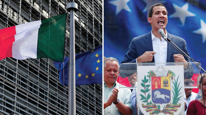 «Проверка евросолидарности»: почему Италия заблокировала заявление ЕС о признании Гуаидо врио президента Венесуэлы