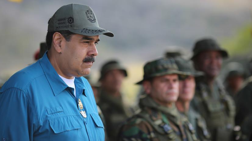 Мадуро анонсировал старт сбора подписей против угроз военной интервенции США в Венесуэлу
