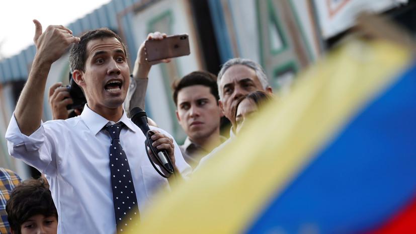Глава ЕП призвал все страны ЕС признать Гуаидо главой Венесуэлы