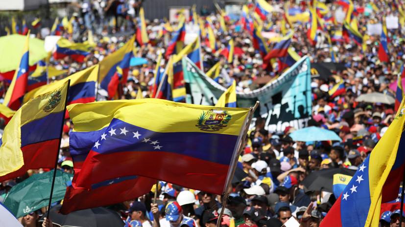 Мадуро призвал венесуэльцев отказаться от иностранной гуманитарной помощи