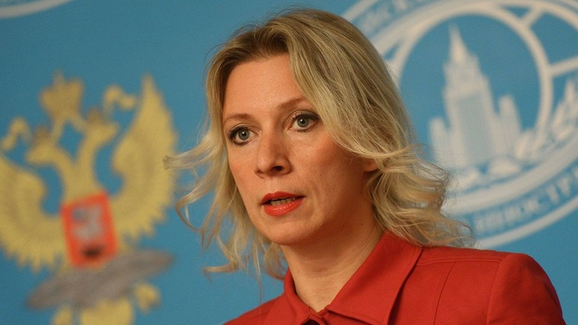 Захарова назвала «эпицентр» кампании против российских СМИ
