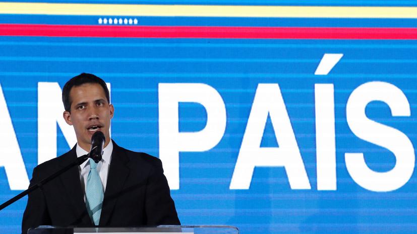 США приветствуют признание Гуаидо рядом стран ЕС
