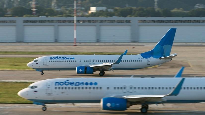 Авиакомпания «Победа» изменила правила провоза ручной клади