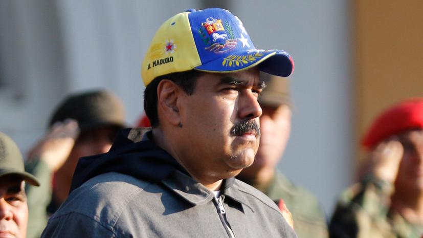 Мадуро прокомментировал возможность проведения выборов в Венесуэле