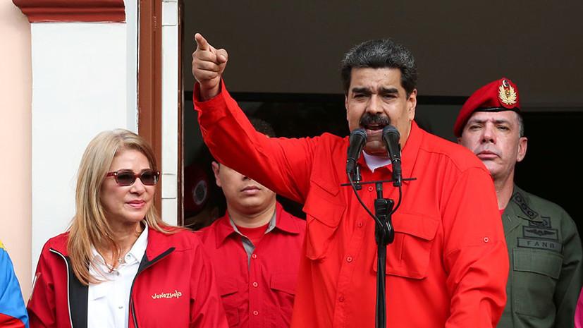 Мадуро призвал мир «остановить безумие» Трампа