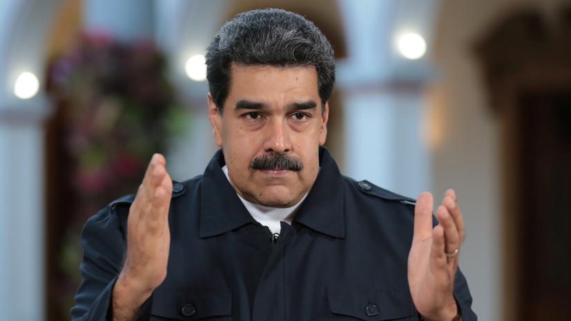 Мадуро поблагодарил Россию, Китай и Турцию за позицию по Венесуэле