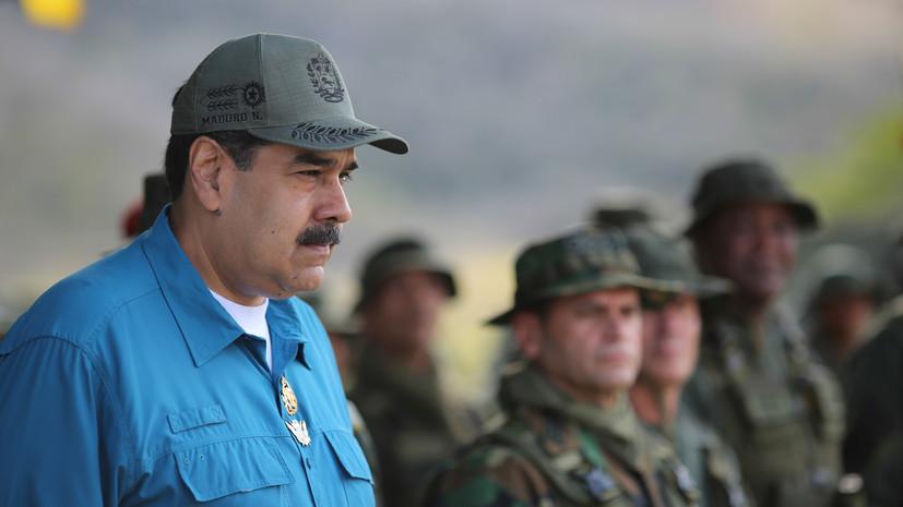 Мадуро прокомментировал совет Болтона о «спокойной пенсии»