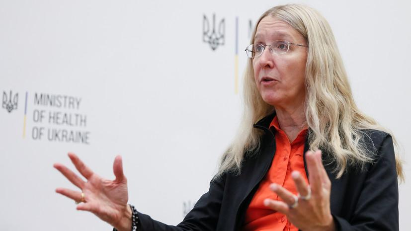 Исполняющая обязанности главы Минздрава Украины отстранена от работы
