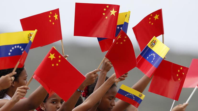 Восточный кредитор: как политический кризис в Венесуэле может отразиться на инвестициях Китая в экономику страны