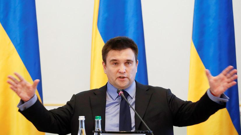 Климкин призвал «перезагрузить» Донбасс