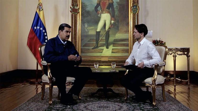 «Это путч, комедия, цирк»: Николас Мадуро — об угрозе американской интервенции, европейском ультиматуме и Хуане Гуаидо