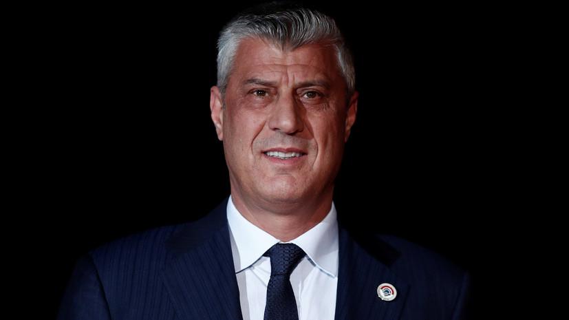 Лидер Косова заявил о готовности предоставить Сербии часть территории региона