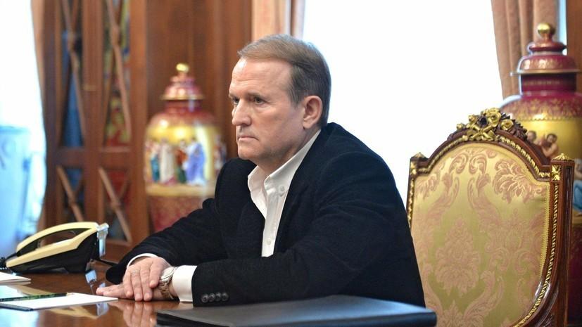 Дело о предполагаемой госизмене Медведчука передадут в СБУ