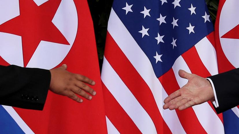 В Сеуле оценили объявление Вашингтона по поводу второго саммита США и КНДР