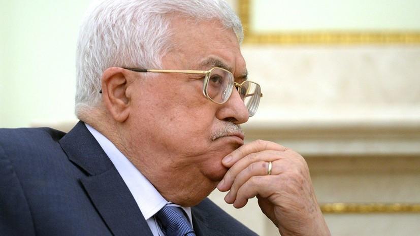Аббас заявил, что Нетаньяху уклоняется от трёхсторонней встречи в Москве
