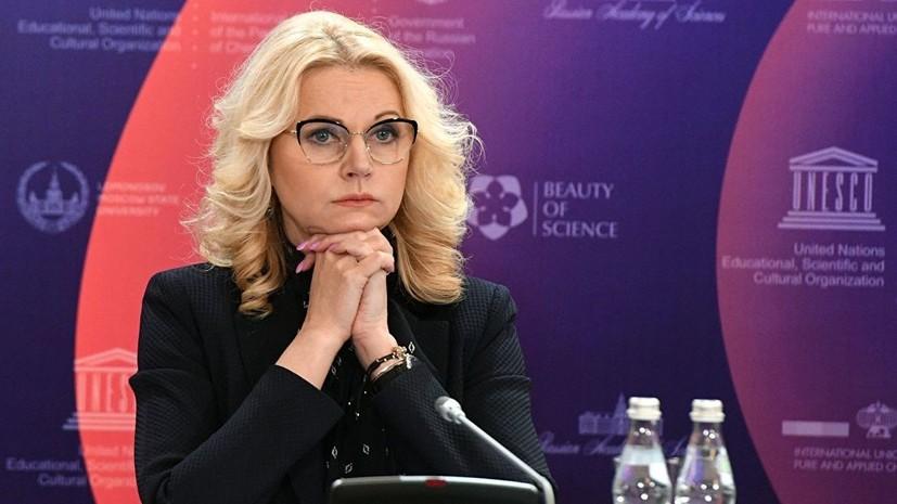Голикова: в России создадут три генетических центра мирового уровня